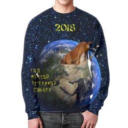 """Свитшот унисекс с полной запечаткой """"2018 год Жёлтой Земляной Собаки"""" - юмор, новый год, мистика, 2018, год собаки"""