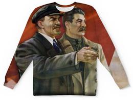 """Свитшот унисекс с полной запечаткой """"Ленин и Сталин"""" - ссср, ленин, россия, сталин"""
