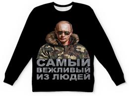 "Свитшот унисекс с полной запечаткой ""Putin"" - putin, russia, президент, россия, путин"