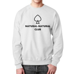 "Свитшот мужской с полной запечаткой ""NATURAL-NATURAL CLUB"" - пика, wax, natural-natural club, naturalnaturalclub, натурал-натурал клуб"
