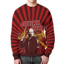 """Свитшот мужской с полной запечаткой """"Ленин жив!"""" - звезда, россия, коммунизм, серп и молот, герб ссср"""