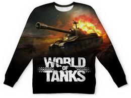 "Свитшот унисекс с полной запечаткой ""World of Tanks"" - world of tanks, танки, wot"