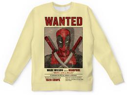 "Свитшот унисекс с полной запечаткой ""Дэдпул"" - комиксы, супергерои, deadpool, wanted, дэдпул"