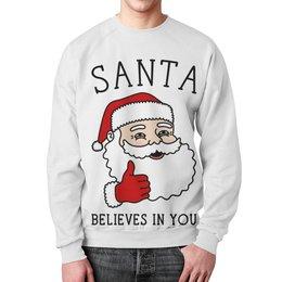 """Свитшот мужской с полной запечаткой """"Новый год. Санта верит в тебя!"""" - новый год, рождество, дед мороз, санта клаус, новогодняя"""