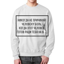 """Свитшот мужской с полной запечаткой """"Цитата"""" - достоевский"""