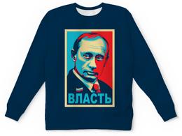 """Свитшот унисекс с полной запечаткой """"Власть (Путин)"""" - россия, russia, путин, сильные люди, влать"""