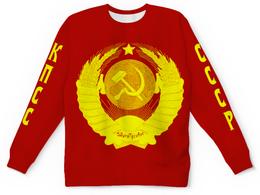 """Свитшот унисекс с полной запечаткой """"Советский Союз"""" - кпсс, кпрф, герб ссср, гимн ссср, с гербом"""