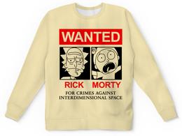 "Свитшот унисекс с полной запечаткой ""Рик и Морти"" - мульт, wanted, rick and morty, рик и морти, рик"