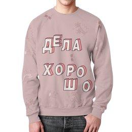 """Свитшот унисекс с полной запечаткой """"Дела хорошо #ЭтоЛето Розовый"""" - мультяшный, мем, паттерн, каникулы, лето"""
