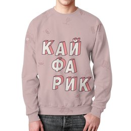 """Свитшот мужской с полной запечаткой """"Кайфарик #ЭтоЛето Розовый """" - лето, мем, паттерн, каникулы, мультяшный"""