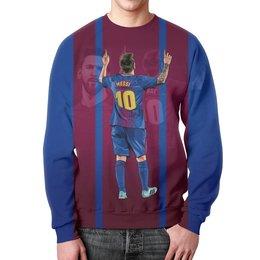 """Свитшот мужской с полной запечаткой """"Lionel Messi - Лионель Месси"""" - футбол, барселона, лионель месси, нападающий, бомбардир"""