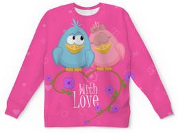 """Свитшот унисекс с полной запечаткой """"Милые птички. With love."""" - любовь, birds, птички, with love"""
