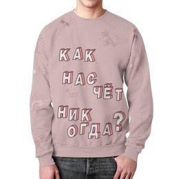 """Свитшот унисекс с полной запечаткой """"Как насчёт никогда? #ЭтоЛето Розовый"""" - мультяшный, мем, паттерн, каникулы, лето"""
