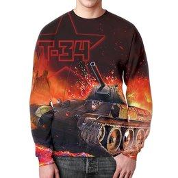 """Свитшот мужской с полной запечаткой """"Танк Т-34"""" - 23 февраля, танк, броня, пушка, т34"""