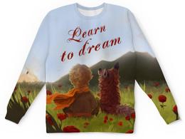 """Свитшот унисекс с полной запечаткой """"Научитесь мечтать"""" - лиса, маленький принц"""