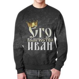 """Свитшот унисекс с полной запечаткой """"Его величество Иван"""" - царь, корона, ваня, величество, иван"""