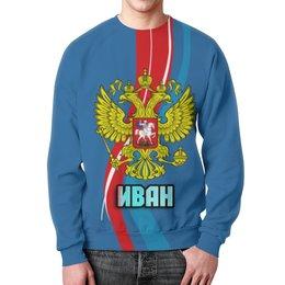 """Свитшот унисекс с полной запечаткой """"герб Иван"""" - россия, герб, орел, ваня, иван"""