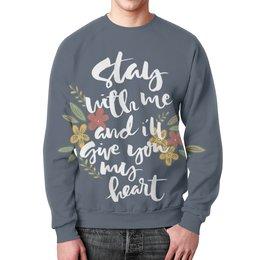 """Свитшот мужской с полной запечаткой """"Stay with me"""" - любовь, с надписью, подарок, для влюбленных, на 14 февраля"""