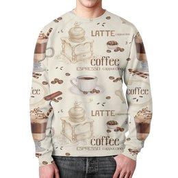 """Свитшот унисекс с полной запечаткой """"Капучино"""" - напиток, кофе, капучино, латте, koffee"""