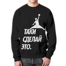 """Свитшот унисекс с полной запечаткой """"JUST таки DO IT by K.KARAVAEV"""" - nike, jew, just, karavaev, kkaravaev"""