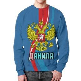 """Свитшот унисекс с полной запечаткой """"Данила"""" - россия, герб, орел, данила, данил"""