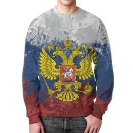 """Свитшот мужской с полной запечаткой """"Россия"""" - страна, россия, герб, флаг"""