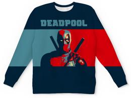 """Свитшот унисекс с полной запечаткой """"Дэдпул Deadpool"""" - deadpool, дэдпул, райан рейнольдс"""