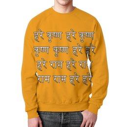 """Свитшот унисекс с полной запечаткой """"Мантра """"Харе Кришна"""" на санскрите"""" - харе кришна мантра, мантра, санскрит, махамантра, hare krishna"""