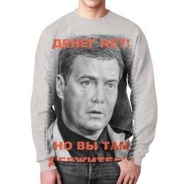"""Свитшот унисекс с полной запечаткой """"Медведев - Денег нет!"""" - прикол, арт, медведев, карикатура, денег нет"""