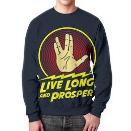 """Свитшот мужской с полной запечаткой """"Live Long And Prosper """" - star trek, live long and prosper, спок, spock, звёздный путь"""