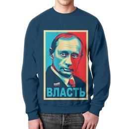 """Свитшот мужской с полной запечаткой """"Власть (Путин)"""" - россия, russia, путин, сильные люди, влать"""