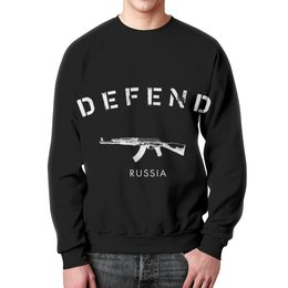 "Свитшот унисекс с полной запечаткой ""DEFEND RUSSIA by K.Karavaev"" - russia, karavaev, ak47, defend, kkaravaev"