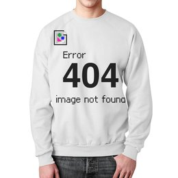 """Свитшот мужской с полной запечаткой """"Error 404"""" - прикольные, error 404, 404, ошибка 404, image not found"""