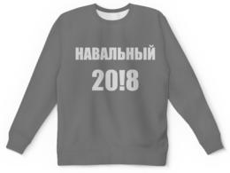 """Свитшот унисекс с полной запечаткой """"Навальный 20!8"""" - навальный, navalnyteam, my-navalny, 2018, navalny"""