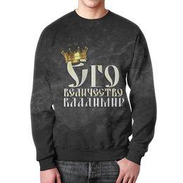 """Свитшот унисекс с полной запечаткой """"Его величество Владимир"""" - царь, корона, владимир, вова, величество"""