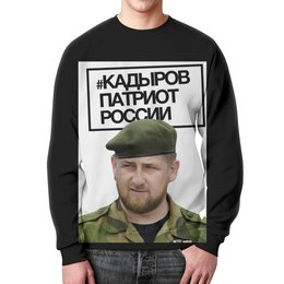 """Свитшот унисекс с полной запечаткой """" Кадыров by K.Karavaev"""" - patriotic, кадыров, рамзан, karavaev, караваев"""