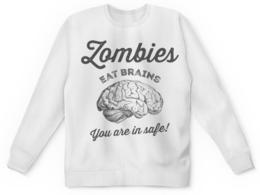 """Свитшот унисекс с полной запечаткой """"Зомби едят мозги. Ты в безопасности!"""" - zombie, зомби, прикольные, ходячие мертвецы, walking dead"""