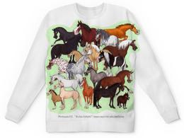 """Свитшот унисекс с полной запечаткой """"КОНЕДУДЛ """"ЖиЗнЬ КоНнАя"""""""" - лошадь, лошади, horse"""