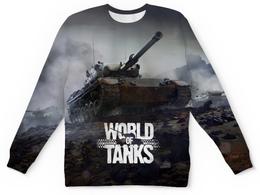 """Свитшот унисекс с полной запечаткой """"World Of Tanks"""" - games, игры, world of tanks, мир танков, wot"""