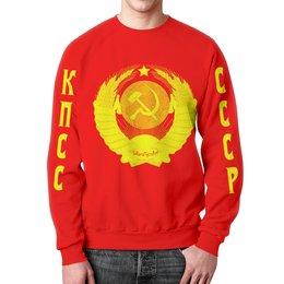 """Свитшот мужской с полной запечаткой """"Советский Союз"""" - россия, кпсс, кпрф, герб ссср, гимн ссср"""