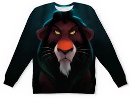 """Свитшот унисекс с полной запечаткой """"Шрам (Король Лев)"""" - король лев, шрам, the lion king"""