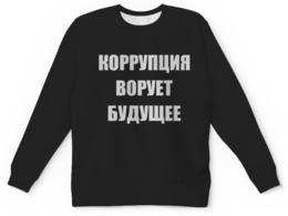 """Свитшот унисекс с полной запечаткой """"Коррупция ворует будущее"""" - навальный, navalny, my-navalny, коррупция, фбк"""