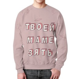 """Свитшот унисекс с полной запечаткой """"Твоей маме зять #ЭтоЛето Розовый"""" - мультяшный, мем, паттерн, каникулы, лето"""