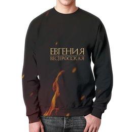 """Свитшот мужской с полной запечаткой """"Евгения Вестеросская"""" - имя, игра престолов, winter is coming, зима близко, евгения"""