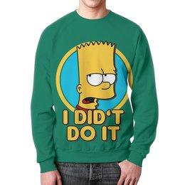 """Свитшот унисекс с полной запечаткой """"Барт Симпсон. Я этого не делал"""" - simpsons, прикольные, bart, барт симпсон, симпспоны"""
