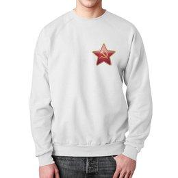 """Свитшот мужской с полной запечаткой """"Красная звезда с серпом и молотом"""" - звезда, ссср, молот, алый, серп"""
