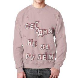 """Свитшот унисекс с полной запечаткой """"Сегодня не за рулём #ЭтоЛето Розовый"""" - мультяшный, мем, паттерн, каникулы, лето"""