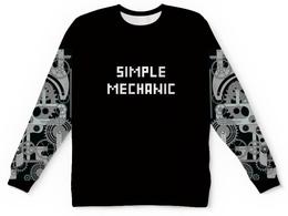 "Свитшот унисекс с полной запечаткой ""Simple Mechanic"" - шестерёнки, механик, wax, mechanic, simple machanic"