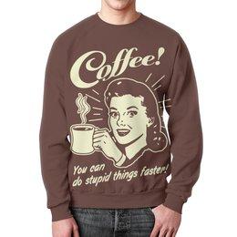"""Свитшот унисекс с полной запечаткой """"Кофе - делай глупости быстрее!"""" - арт, ретро, прикольные, кофе"""