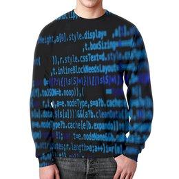 """Свитшот мужской с полной запечаткой """"Программа"""" - компьютеры, код, программа, пароль, кодировка"""